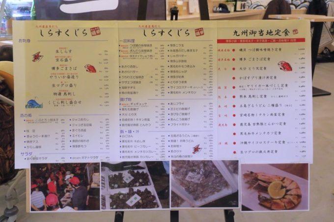 福岡空港「九州産直角打ち しらすくじら」のフードメニュー。