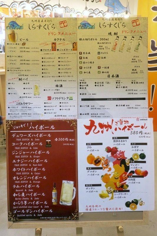 福岡空港「九州産直角打ち しらすくじら」のドリンクメニュー。