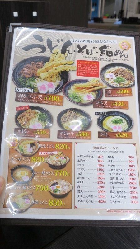 北九州・小倉にある「資さんうどん」本店のメニュー表。