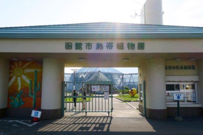 函館・湯の川にある「函館市熱帯植物園」の入り口。