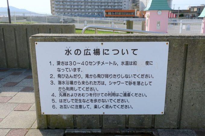 「函館市熱帯植物園」水の広場の注意事項。