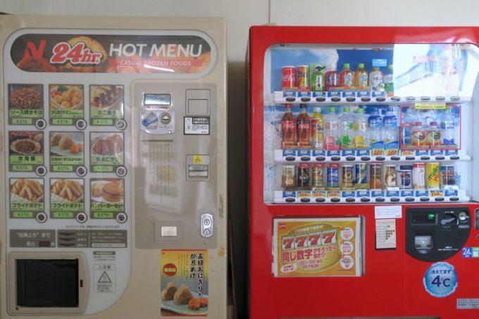 「函館市熱帯植物園」にある自動販売機。