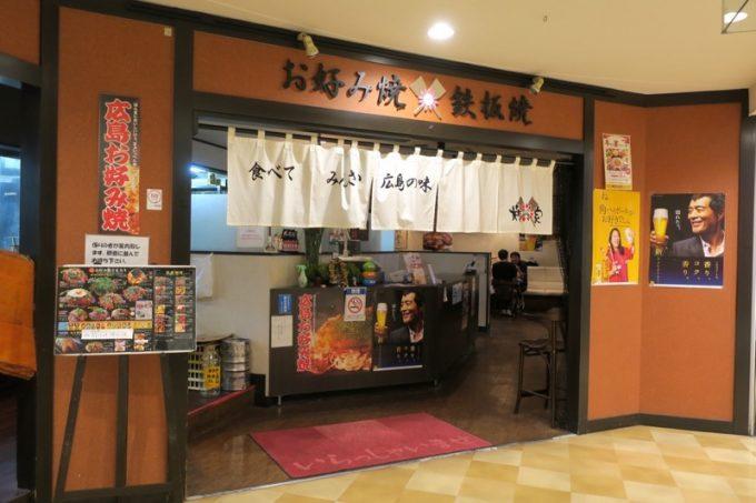 広島駅ビルのASSE(アッセ)6階にある「櫓家(やぐらや)」の入り口。