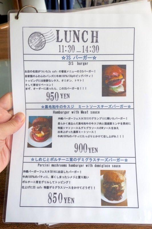「3S cafe(スリーエスカフェ)」のランチメニュー(その1)。