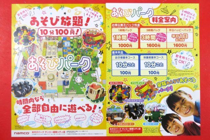 浦添・サンエー経塚シティ「あそびパーク」の料金表。