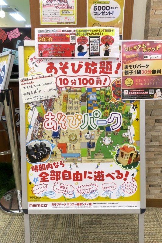 サンエー経塚シティ「あそびパーク」は10分100円で自由に遊べる。