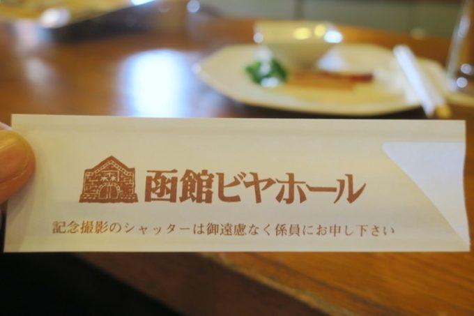 函館ビアホールではなく「函館ビヤホール」。
