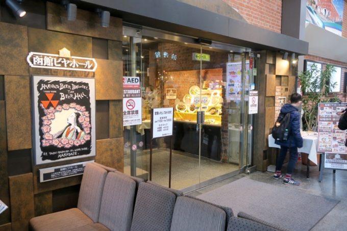 「函館ビヤホール」の入り口。