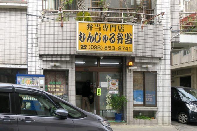 那覇・壺屋にある弁当専門店「むんじゅる弁当」の外観。