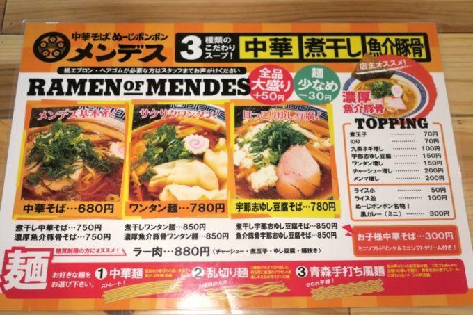 「中華そば ぬーじボンボン メンデス」の通常メニュー。