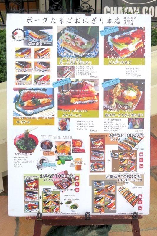 「ポークたまごおにぎり本店 北谷店」のメニュー表(その1)