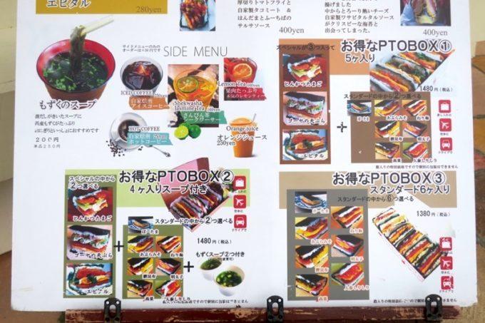 「ポークたまごおにぎり本店 北谷店」のメニュー表(その2)