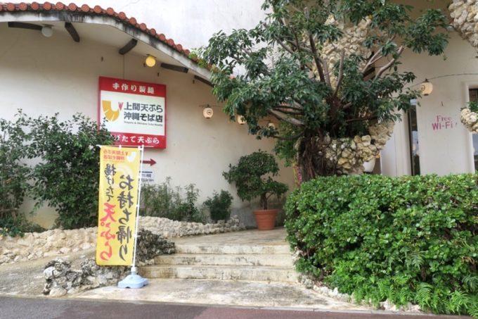 北谷・美浜のアメリカンビレッジにできた「上間天ぷら沖縄そば店」へ行ってきた。