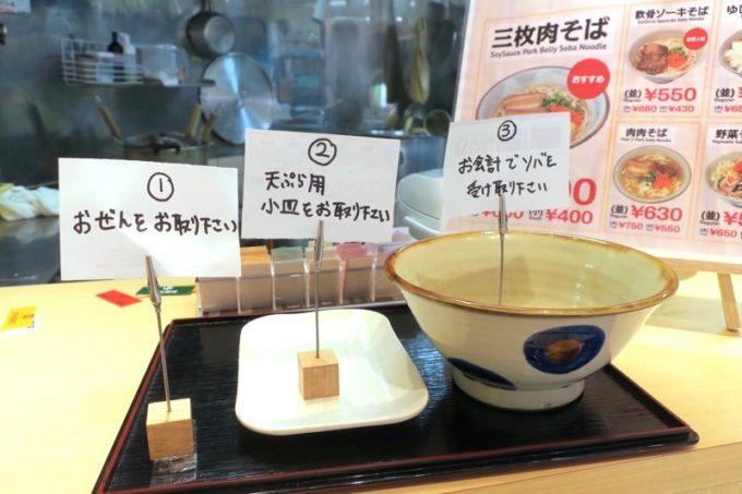 「上間天ぷら沖縄そば店」でのセルフ注文の案内。