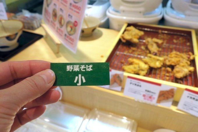 注文したそばの食券を手渡されるので、レジで提示する。