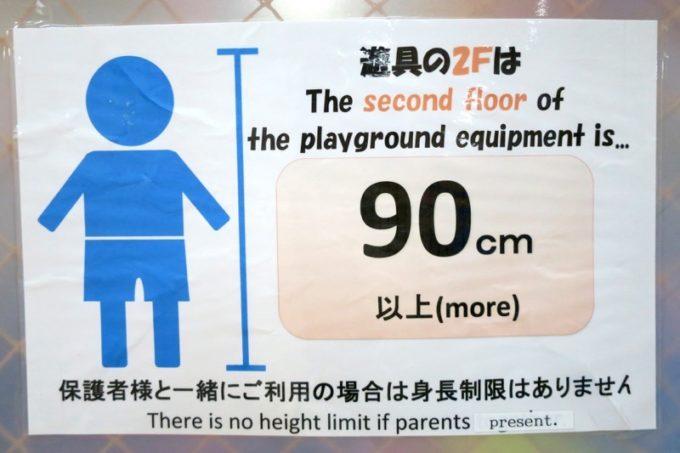 キッズプレイパークの一部は身長制限があるが、誰も守っていない...