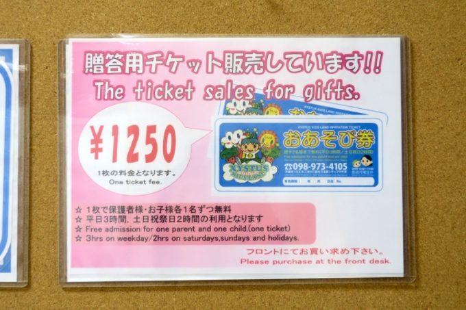 うるま市「ジスタスキッズランド」には贈答用チケットがあった。