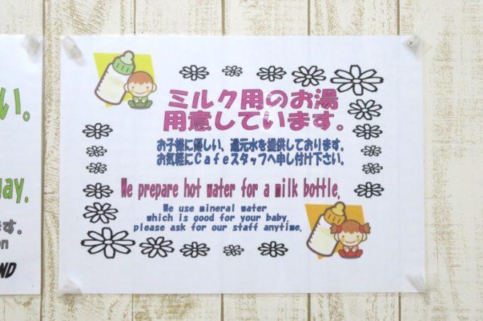 粉ミルクにも使えるお湯が用意されている。
