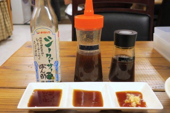 この日はシークァーサーぽん酢とオニオンソース、ニンニク醤油でいただいた。