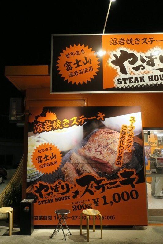 溶岩焼きのステーキが200g、1000円!