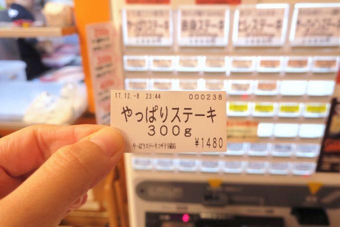 お腹いっぱい食べたくて、ステーキ300gの食券を購入。