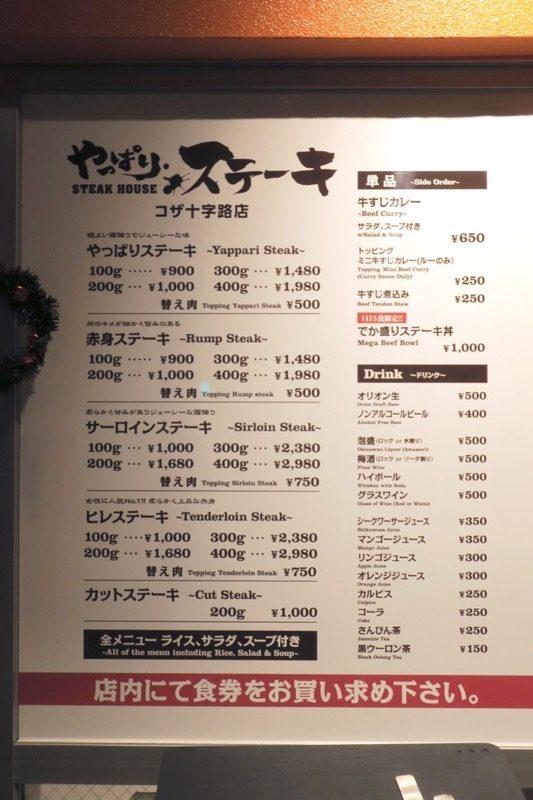 「やっぱりステーキ コザ十字路店」のメニュー。