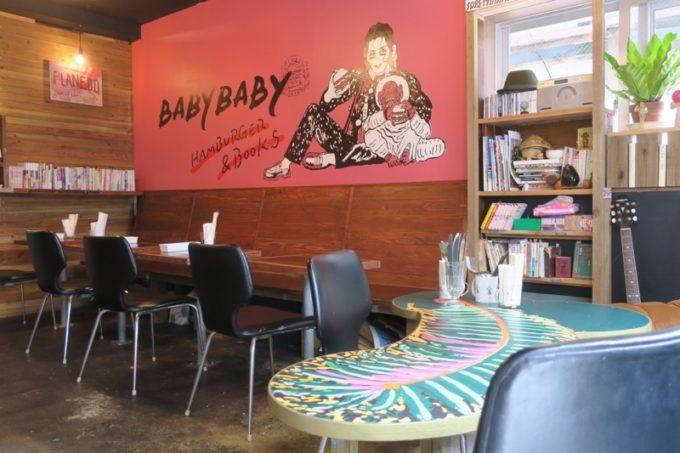 那覇・牧志の「BABYBABY HAMBURGER & BOOKS」のリニューアルした店内(2018年9月時点)。