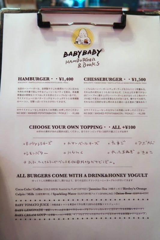 那覇・牧志「BABYBABY HAMBURGER & BOOKS」のメニュー(2019年10月)