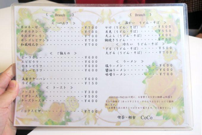 木古内「軽食喫茶CoCo(ココ)」のメニュー表。