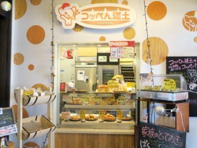 木古内の道の駅にあるパン屋さん「コッペん道土(コッペンドット)」