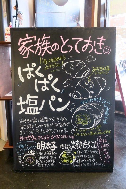 「コッペん道土(コッペンドット)」はぱくぱく塩パンが大人気。