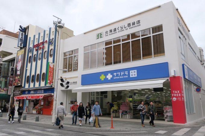 那覇・久茂地にあるサツドラ沖縄国際通り店の外観。