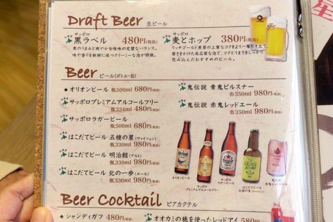 北海道のクラフトビールも取り扱っている。