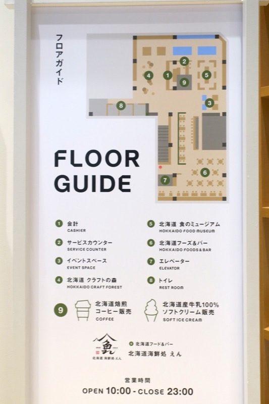 サツドラ沖縄国際通り店2階のフロアガイド。