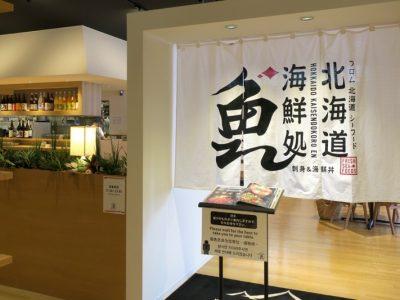 サツドラ沖縄国際通り店の2階にある「北海道海鮮処えん」入り口。