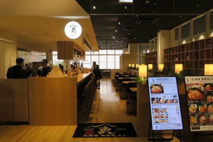 逆サイドから「北海道海鮮処えん」の店内を眺める。