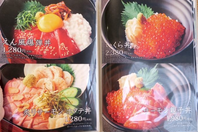 那覇・国際通りにある「北海道海鮮処えん」のランチメニュー(その1)
