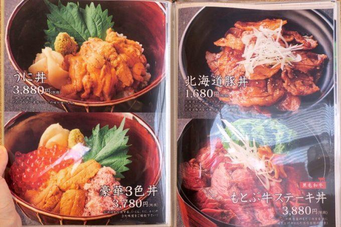 那覇・国際通りにある「北海道海鮮処えん」のランチメニュー(その2)