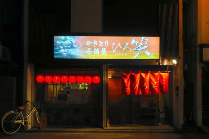 函館・大門にある「やきとり居酒屋 ひろ笑(ひろみ)」へ行ってきた。