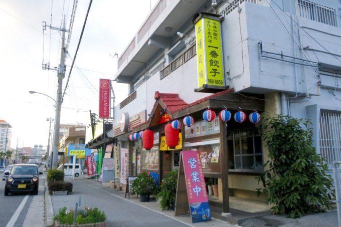 宜野湾にできた「一番餃子」へ行ってきた。