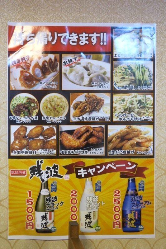 宜野湾「一番餃子」では持ち帰りが可能。