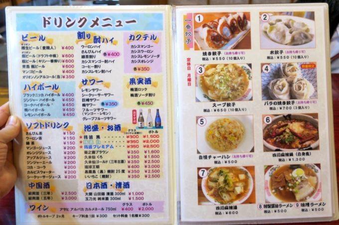 宜野湾「一番餃子」のメニュー表(その1)