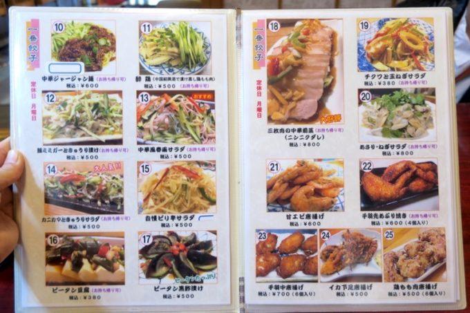 宜野湾「一番餃子」のメニュー表(その2)
