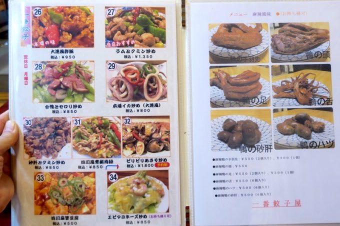 宜野湾「一番餃子」のメニュー表(その3)
