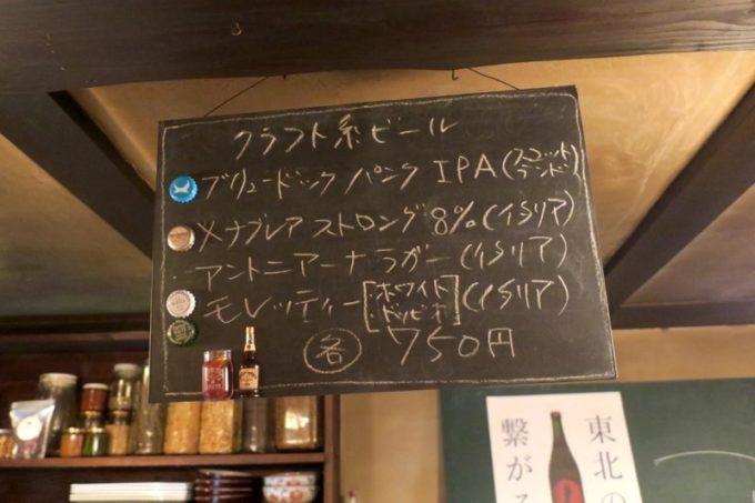 レジ上にあったクラフトビール のメニュー表。
