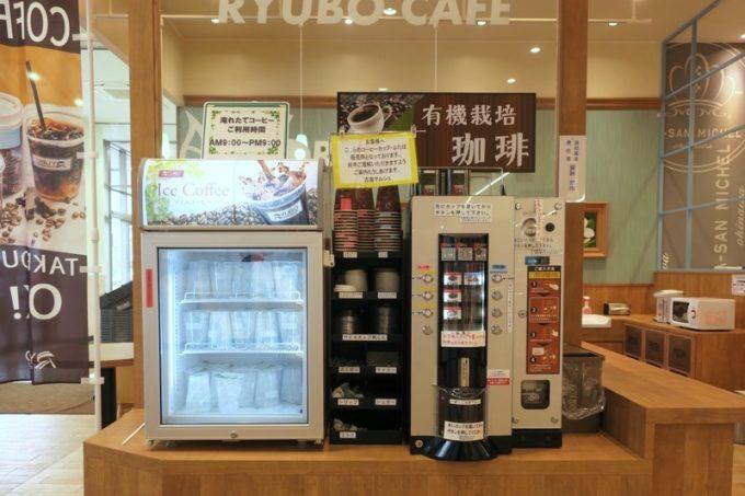アクロスプラザ古島駅前のイートインカフェでは、淹れたてのコーヒーも飲める。