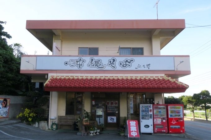 南城市にある「沖縄そば金太郎」の外観。