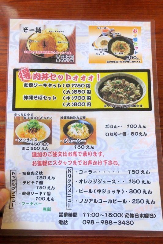 「沖縄そば金太郎」のメニュー表(その2)