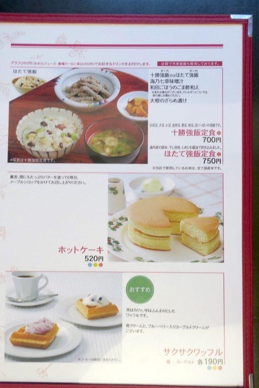 函館「六花亭 五稜郭店」喫茶室のメニュー表(その1)