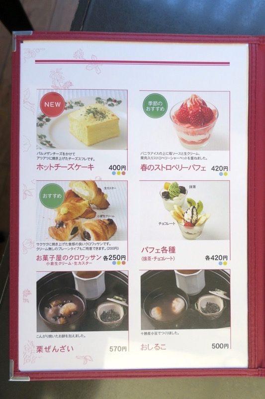 函館「六花亭 五稜郭店」喫茶室のメニュー表(その2)